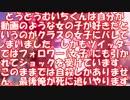 クソ動画シリーズ #38<~いじめ~むいちの離れ嫌われ物語Part2>