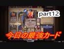【Hearthstone】ミラクル☆ローグ part12【実況】