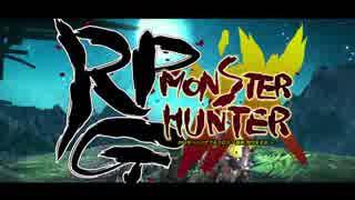 【RPGモンハン】勇者、狩りをする。~旅立ち~【複数実況】 thumbnail