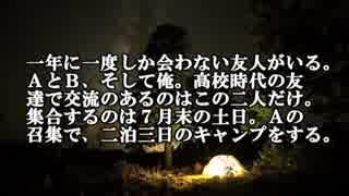【ゆっくり怪談】三人のキャンプ【怖い話】