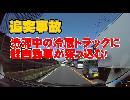 【ドラレコ】追突事故!渋滞中の冷蔵トラックに軽自動車が突っ込む!