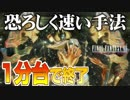 【FF12 TZA】対カオス攻略解説【実況】
