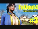 【Fallout4】対魔忍が世紀末を逝く#3【ゆっくり実況】