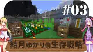 【Minecraft】結月ゆかりの生存戦略 #03【