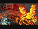 【ポケモンSM】ヤケモン達と強くなるシングルレート【ヤァイヤー】