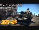【War Thunder陸軍】陸戦の時間だPart24【ソ連軍・ゆっくり実況】