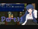 『雪美ちゃん家のゲーム部屋』TOP(PSP版)を実況 その31