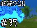 【初見実況】空と海と大地と脳筋と呪われし姫君【DQ8】 part35