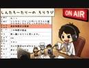 #303ソロトークラジオ【ろりラジ】怪盗キッドボイスで送るニヤつく時間