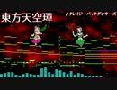 【東方】クレイジーバックダンサーズをアレンジしてみた【Domino】
