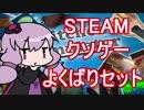 第1位:Steamクソゲーよくばりセット