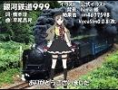【心華V4_JP_Power】銀河鉄道999【カバー】