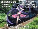 【心華V4_CHN】銀河鉄道999【カバー】