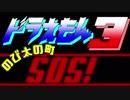第82位:ドラえもん! のび太の町 S・O・S ! 【実況】Part1