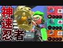 【Splatoon2】神速のイカ忍者宅急便【ヒロブラ】
