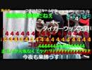 20170921 暗黒放送 明日TGSに行くぞ放送 ②