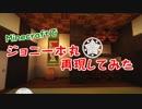 【刀剣乱舞偽実況】マイクラでジョニー本丸再現してみた【前編】