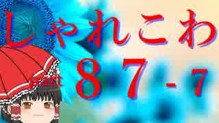 【ゆっくり怪談】洒落怖〚part87-7〛