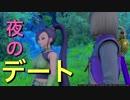 【ドラクエ11実況】美少女からの逆ナンで夜のデートに!?#40