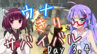 【7DTD】 ウナきりサバイバル! Part.3 (α16.3)