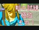 #166【ゼルダの伝説 BOW】ちょっと世界を駆けてくる【実況プレイ】