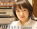OTTAVA Salone 木曜日 飯田有抄 (2017年9月21日)