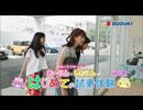 第2話「あーりんとしおりんのはじめての試乗体験 feat.高城れに」SUZUKI