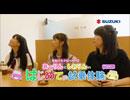 第3話「あーりんとしおりんのはじめての試乗体験 feat.高城れに」SUZUKI
