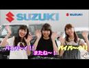 最終話「あーりんとしおりんのはじめての試乗体験 feat.高城れに」SUZUKI