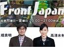 【Front Japan 桜】移民受け入れの前にす