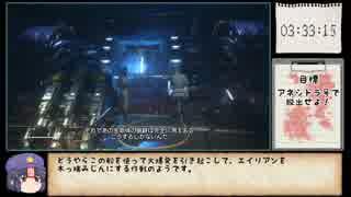 【RTA】 Alien  Isolation  4時間33分40秒 part.13th Friday