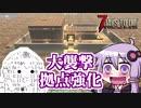【7 Days To Die】撲殺天使ゆかりの生存戦略a16.3 110【結月ゆかり2+α】