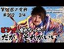 NO LIMIT -ノーリミット- 第202話(2/4)