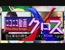 【試聴版】ニコニコ動画X