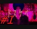 【ホラー実況】4年前の事件【死期欲-シキヨク-第七話】#1