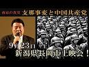 【9月23日長岡上映会】映画「南京の真実-