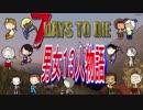 男女13人物語 【7 Days To Die α16】 Part7