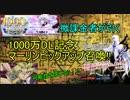 【FGOガチャ】微課金者が回す1000万DL記念マーリンガチャ【ガシャ動画】