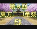 【第9回東方ニコ童祭Ex】開幕予告!夢のオールスターゲーム【告知PV】