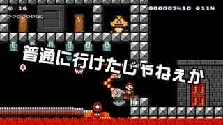 【ガルナ/オワタP】改造マリオをつくろう!【stage:115】