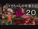 【スプラトゥーン2】イカちゃんの可愛さは超マンメンミ!20【ゆっくり】