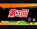 第6位:【第3回】タトイヒとかなんの暇つぶし!! thumbnail