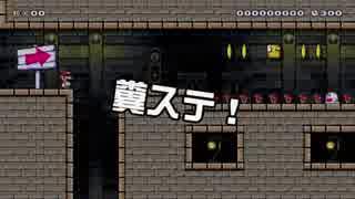 【ガルナ/オワタP】改造マリオをつくろう!【stage:116】