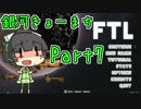 【FTL】銀河きょーまちFTL Part7【VOICEROID実況】