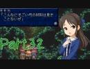 『雪美ちゃん家のゲーム部屋』TOP(PSP版)を実況 その32
