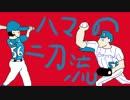 【2017】横浜DeNAベイスターズを振り返る会23【9/12~9/18】