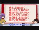 第82位:【ゆっくり解説】孫子十三篇(軍争篇第七)