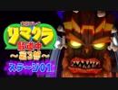 【クラッシュ】リマクラ騒道中 第3部 ステージ01【実況】