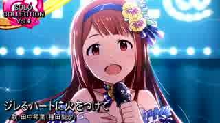 ミリオンライブ ソロコレ!メドレー (vol.4 ver)