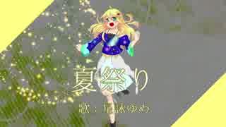 【星詠ゆめ】夏祭り【UTAUカバー】